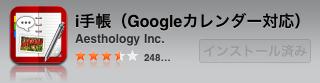 App Store : i 手帳