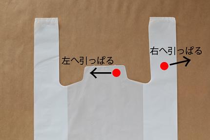 レジ袋を簡単に開く方法