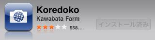 App Store : Koredoko