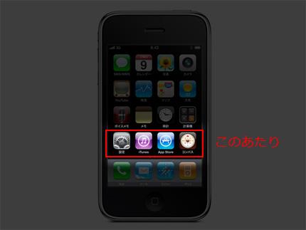 iPhone:タッチスクリーンの一部が反応しなくなる