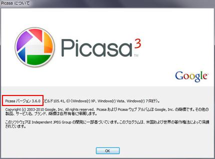 Picasaが3.6にバージョンアップしていました