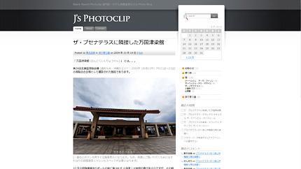 J's Photoclipの投稿はこのブログに移動しました