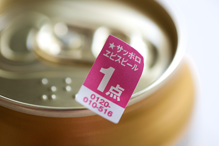 ヱビスビールの缶に貼られているシールは何?