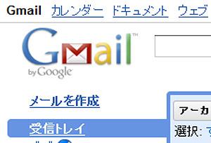 メールをGmail経由で受信すると不法投棄の山のような受信トレイはうさぎ追いしかの山になるのか