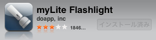 App Store : myLite