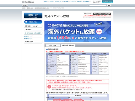 Softbank 3G、iPhone、iPad「海外パケットし放題」定額料1,480円/日
