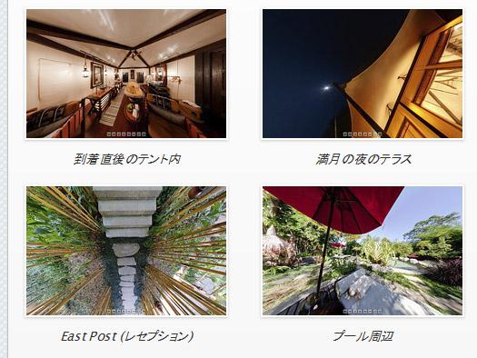 Four Seasons Tented Camp Golden Triangle: Panorama Photos for iPhone & iPad