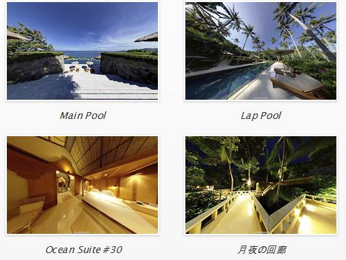 Amankila(アマンキラ): Panorama Photos for iPhone & iPad
