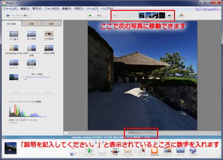 VR5 pano用Picasa HTMLテンプレート、大幅に改良