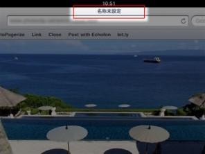 VR5 pano用Picasa HTMLテンプレート、ページタイトルのカスタマイズ