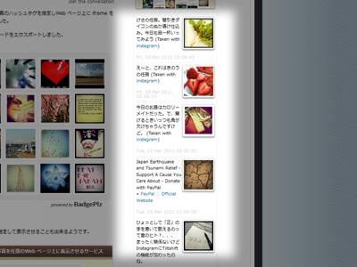 Tumblrに投稿した写真をブログのサイドバーに表示する