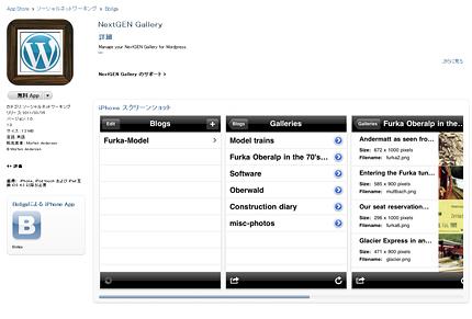 WordPressプラグイン、NextGEN GalleryのiPhoneアプリ登場