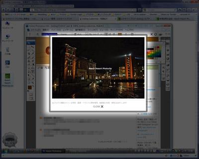 エキサイトブログ(Exblog)でLightbox風の画像拡大