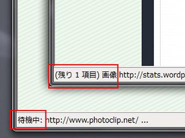 Windows7 64bit の IE8で自分のサイトを見たらあきれるほど待機中