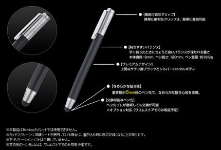 [Wacom Bamboo Stylus]のスペックをみると私の自作タッチペンもいいセンいっていた?