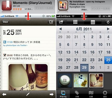 iPhoneアプリ[Instagram + Momento]でいつの間にか写真日記完成?