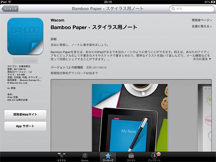 [Bamboo Paper]自作スタイラス使ってもいいですか?
