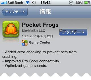 Pocket Frogs、今回のバージョンアップはカエル増えていないみたい(笑)
