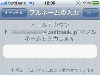 """[メールアカウント""""●●●@i.softbank.jp""""のフルネームを入力します]のフルネームってなに?"""