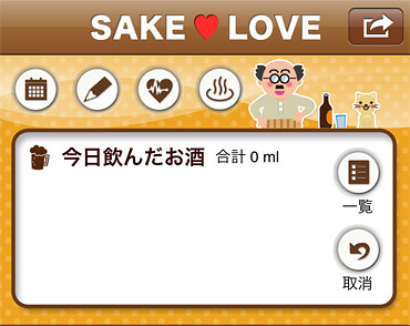 iPhoneアプリ [SAKE LOVE] 飲酒量を記録して酒量が減るわけではないが