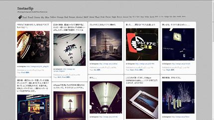 [Instagram] tumblr.で一覧も簡単でいいけどWordPressが使えるならテーマ「tanzaku」がイイ感じ
