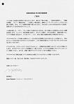 PDF 化した客室にある日本語案内