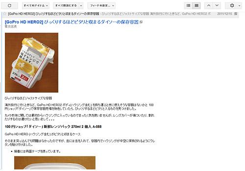 [ファーストサーバの大事故] 消失したブログ記事の復旧作業、当サイトの場合(2): Googleリーダーから