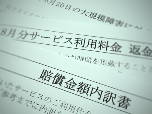 [ファーストサーバの大事故] 発生から約一ヶ月、賠償金額内訳書が届いた