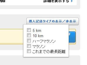 [Garmin Forerunner 210] Garmin Connectのダッシュボードに個人記録が表示されるようになりました