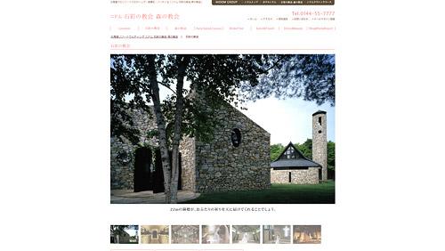 「石彩の教会」@HOTEL-NIDOM