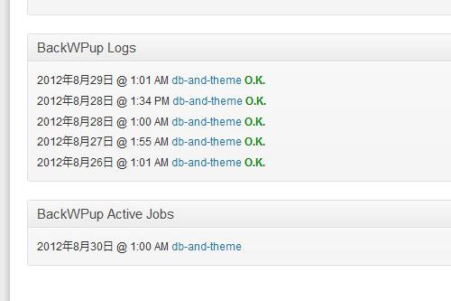 WordPress Plugin 「BackWPup」稼働中