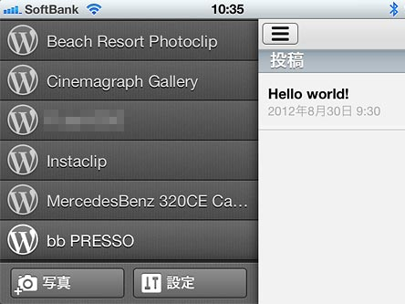iPhoneアプリ [WordPress] Jetpack経由の統計情報を見るための設定がちょっと面倒
