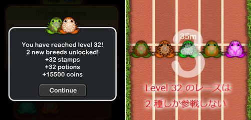 Level 32 Unlock 画面は yuzuring さん提供