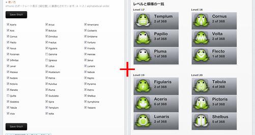 Pocket Frogs 2.0 バージョンアップに関してのまとめ