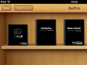 [GoPro HERO] カメラ、主要アクセサリーの日本語マニュアル(PDF説明書)へのリンクを整理しました