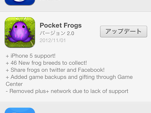 Pocket Frogs 2.0 Now Available