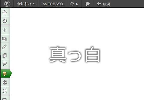 WordPress 3.5にアップグレードしたらGD bbPress Attachmentsの管理画面が消えた