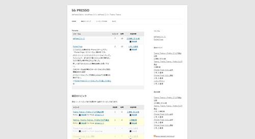 WordPress3.5 + Twenty Twelve + bbPressでフォーラムのDemoサイトを作り直しました