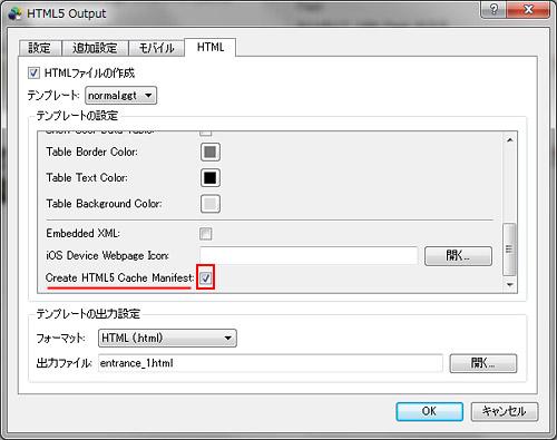 HTML5 Output: Create HTML5 Cache Manifest