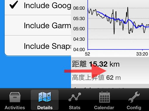 Garmin ConnectのログをiPhoneにインポートするアプリ[ConnectStats]の詳細