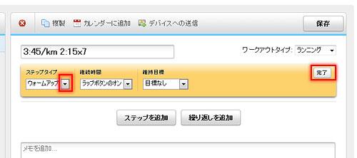 ウォームアップを設定、[完了]ボタンを押す
