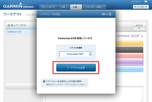 ドロップダウンリスト内に利用しているGarminデバイスが表示されるので選択して[ワークアウトの送信]ボタンを押す
