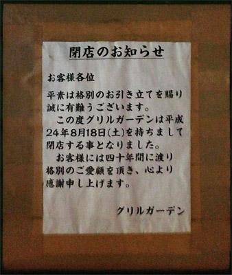 2012/8/18をもって閉店