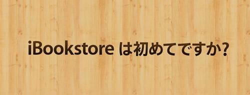 iBookstoreは初めてですか?