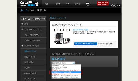 ドロップダウンリスト内の「HD HERO2 ファームウェアの更新」をクリック