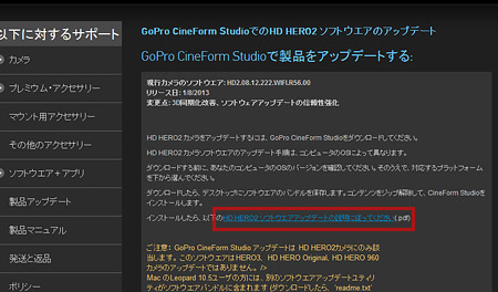 GoPro CineForm StudioによるHD HERO2 カメラのソフトウエアアップデート