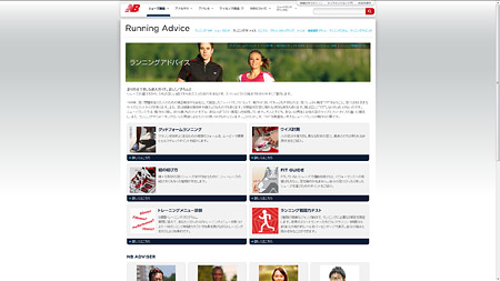 ランニングアドバイス|ランニング|シューズ製品|New Balance Japan