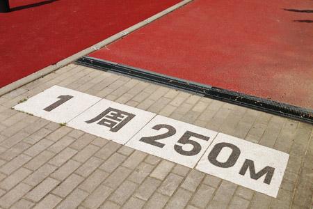 一周250mで試走、正確には試歩(^^;)
