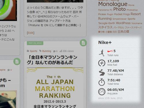 Nike+にアップロードしたGarmin FR610、910XTのログをブログのサイドバーに表示してみた