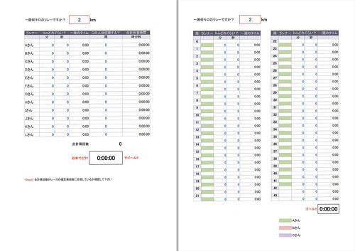 リレーマラソン計算表 2種